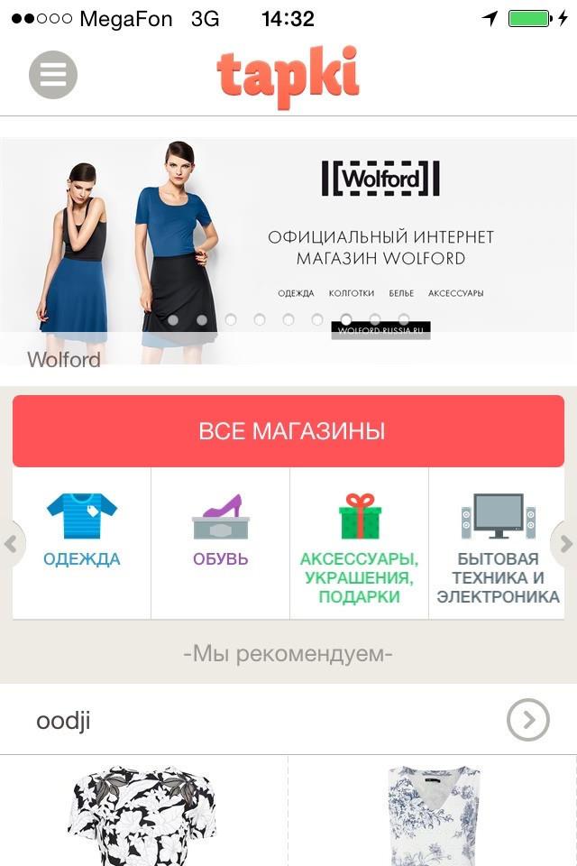 «Есть ли жизнь у маркетплейсов в России?» или «Как мы пытаемся делать конкурента Яндекс.Маркету» - 1