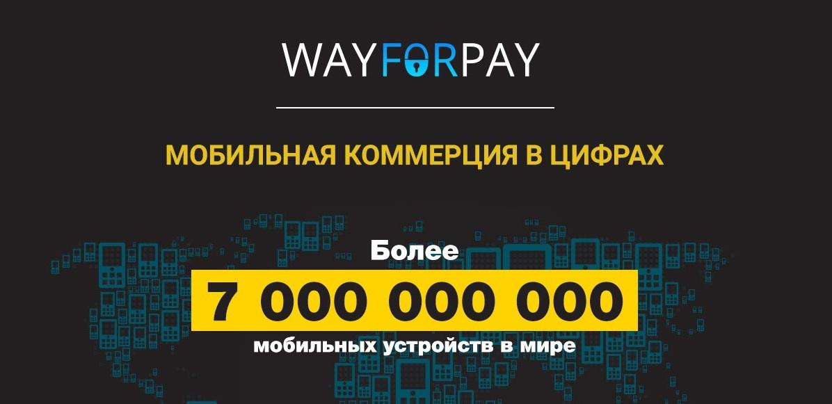 WayForPay: о мобильной коммерции в цифрах (Инфографика) - 1