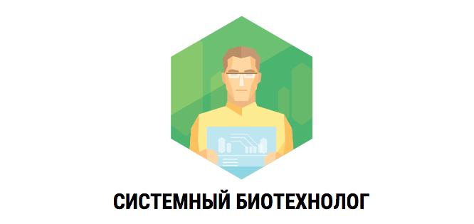 Будущее биотехнологий - 3