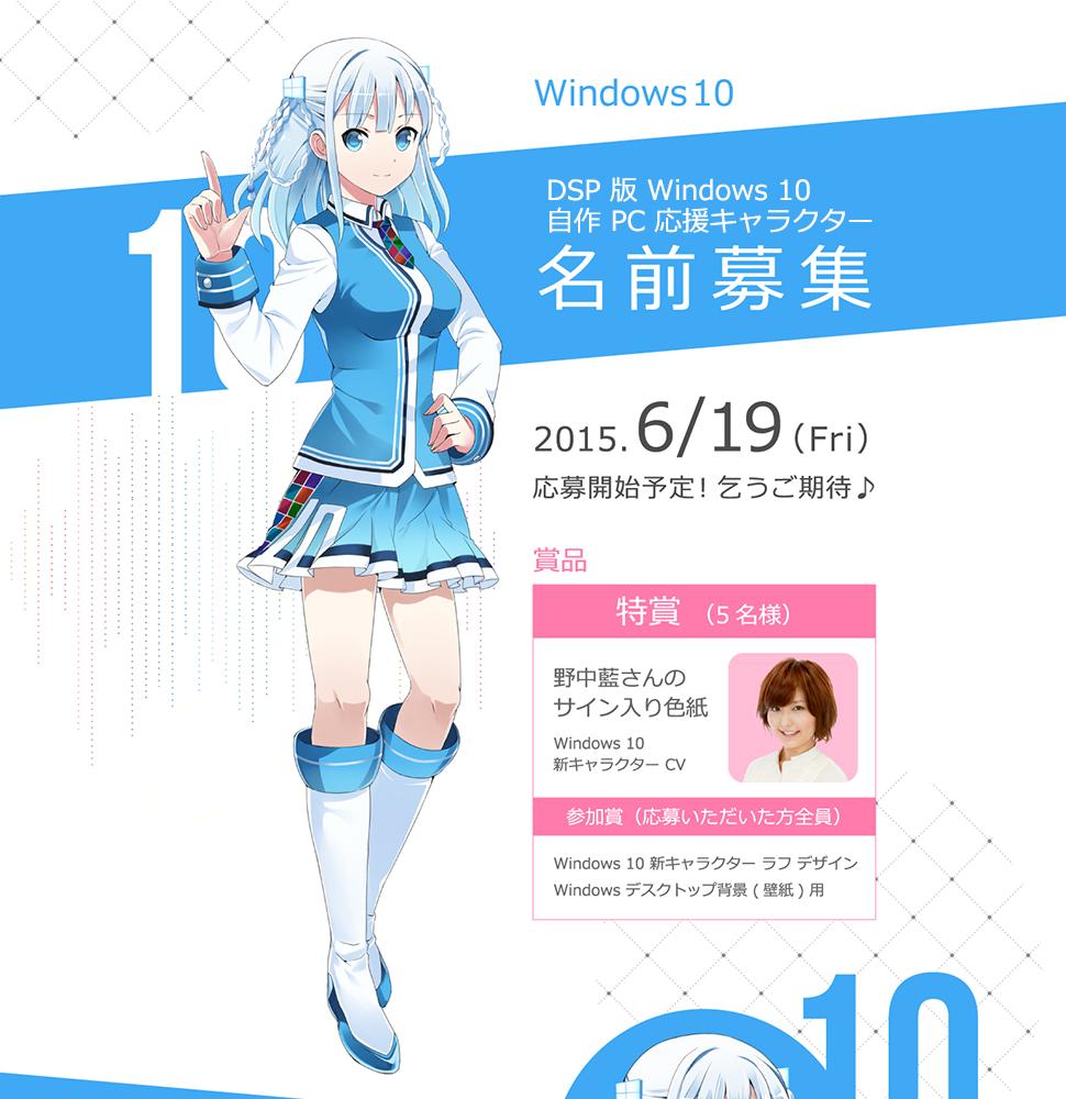 У Windows 10 появился маскот - 3