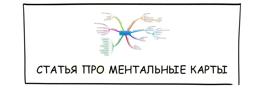 Mind Mapping, или как заставить свой мозг работать лучше - 25