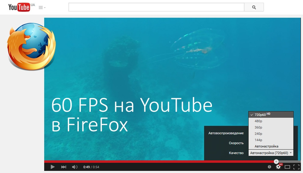 60 FPS на YouTube в Firefox