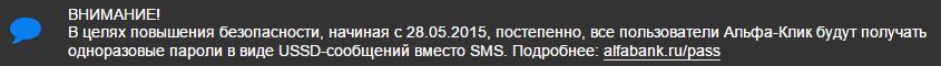 «Альфа-банк» меняет SMS на USSD-сообщения - 1