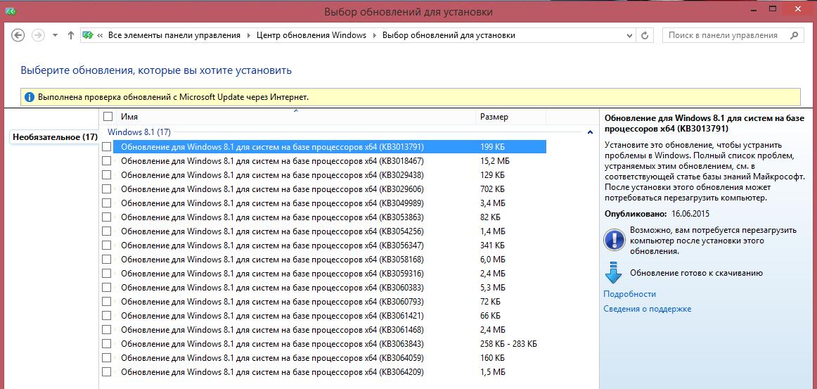 Microsoft выпустила набор обновлений для Windows - 2