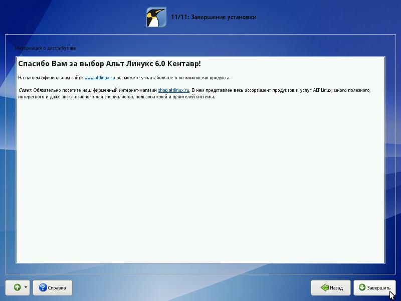 Инструкция: Настройка ПАК «Шлюз ПДн» (AltLinux СПТ 6.0 + VipNet Coordinator) - 14