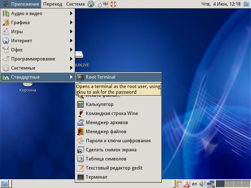 Инструкция: Настройка ПАК «Шлюз ПДн» (AltLinux СПТ 6.0 + VipNet Coordinator) - 15