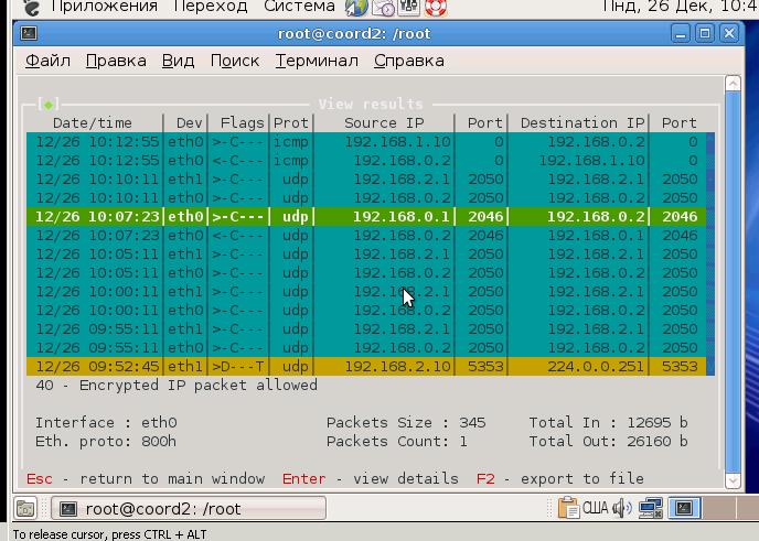 Инструкция: Настройка ПАК «Шлюз ПДн» (AltLinux СПТ 6.0 + VipNet Coordinator) - 24