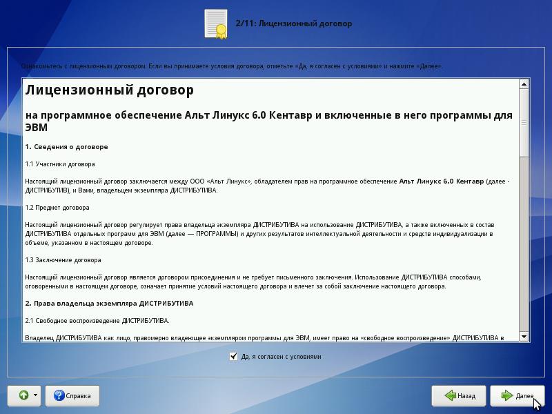 Инструкция: Настройка ПАК «Шлюз ПДн» (AltLinux СПТ 6.0 + VipNet Coordinator) - 3