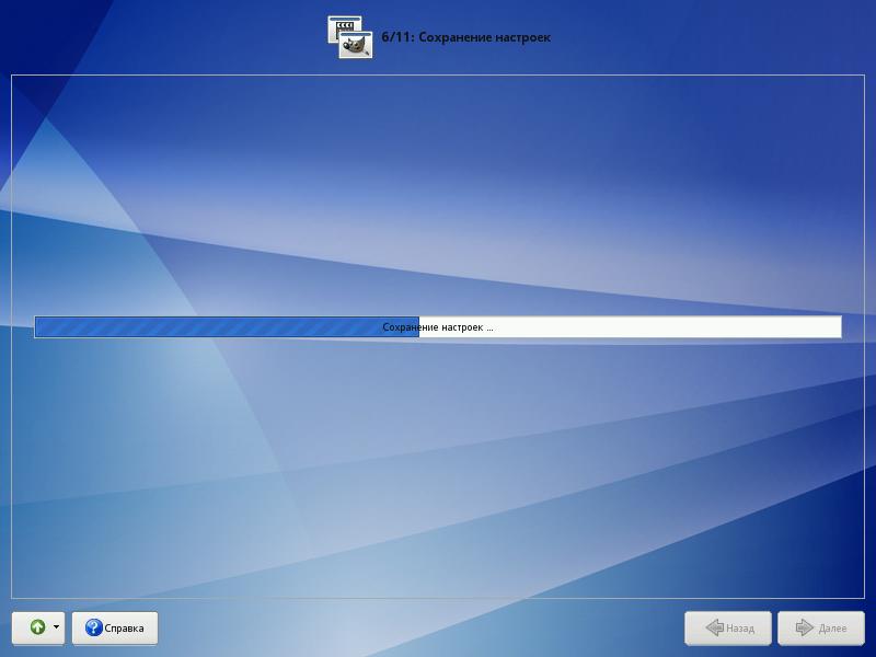 Инструкция: Настройка ПАК «Шлюз ПДн» (AltLinux СПТ 6.0 + VipNet Coordinator) - 9