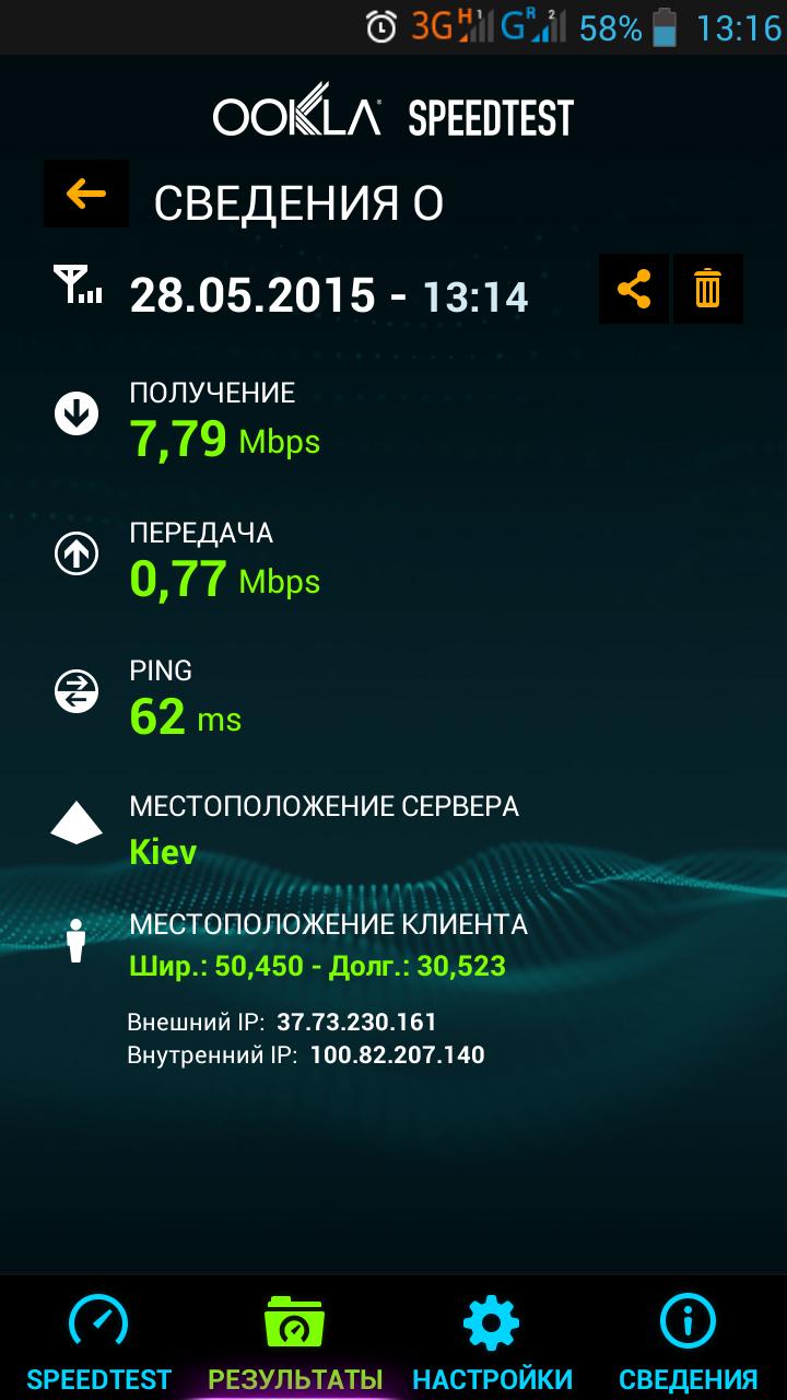 Первые тесты украинского 3G - 3