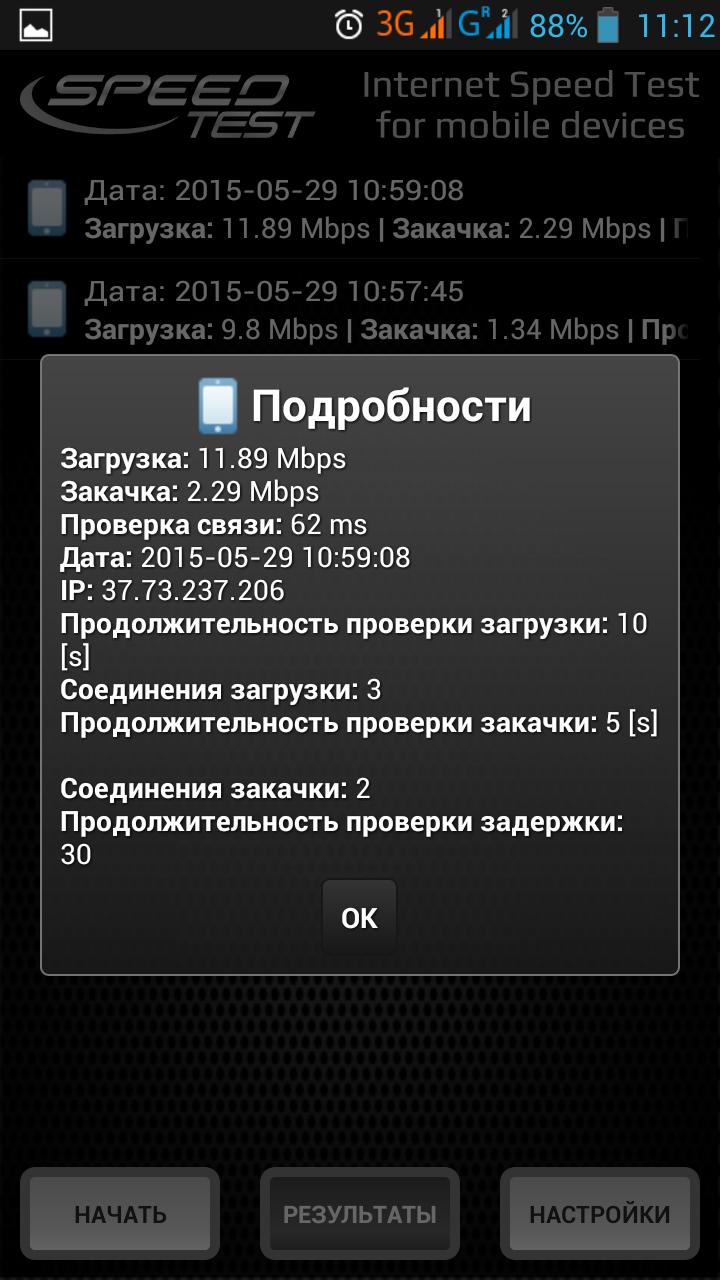 Первые тесты украинского 3G - 4