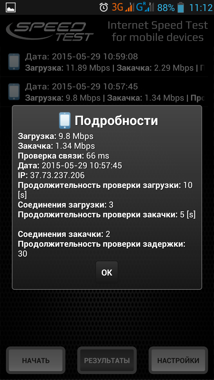 Первые тесты украинского 3G - 5