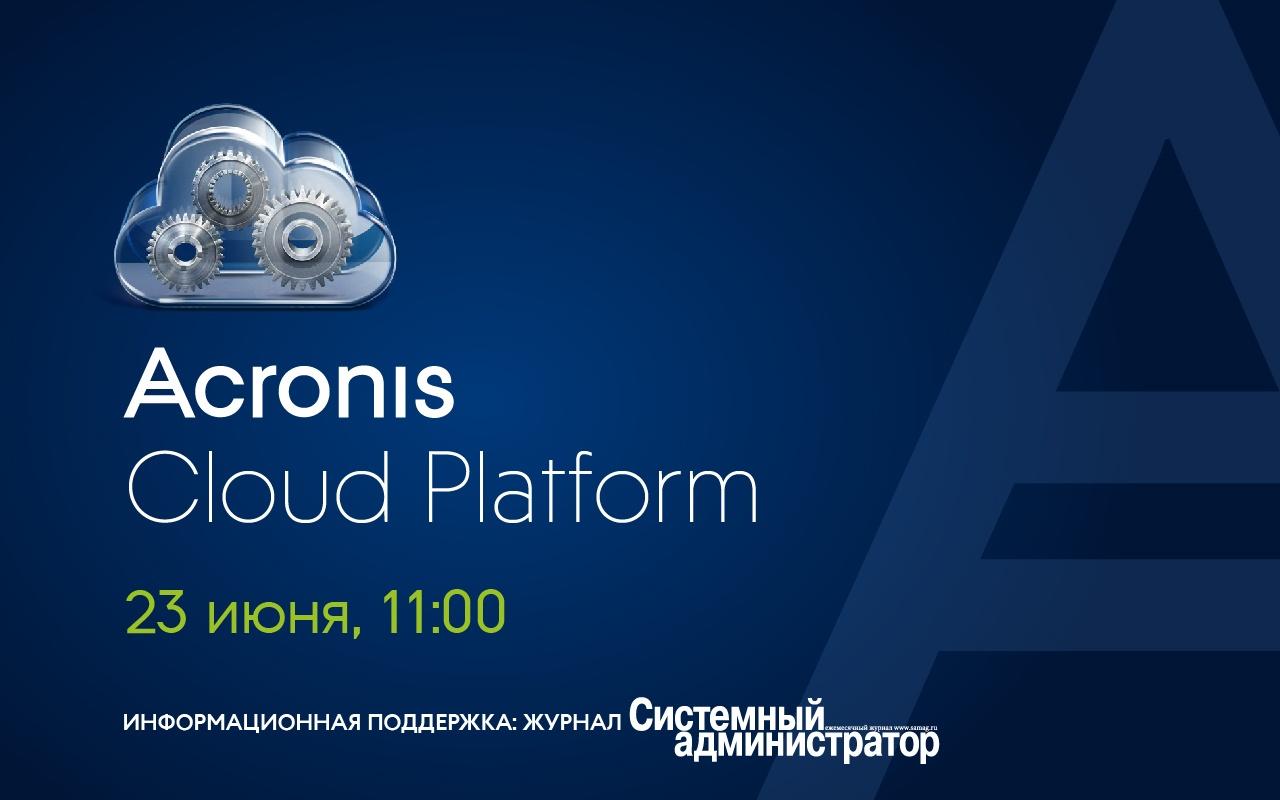 Acronis Cloud Platform Conference — June 23, 2015 - 1