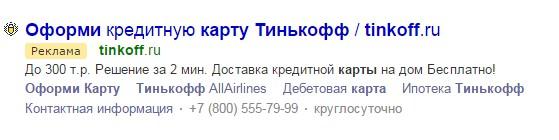 Как банк «Тинькофф» теряет 7 000 000 рублей на контекстной рекламе - 2