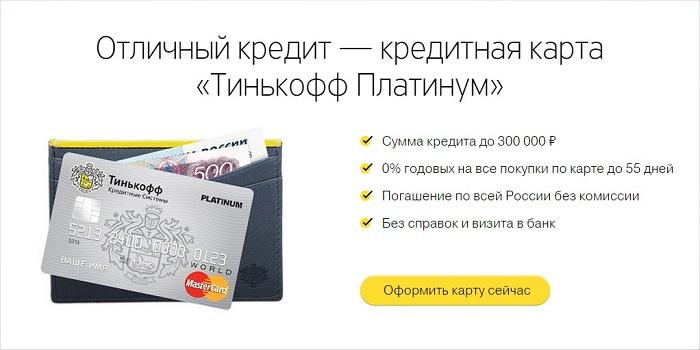 Как банк «Тинькофф» теряет 7 000 000 рублей на контекстной рекламе - 3