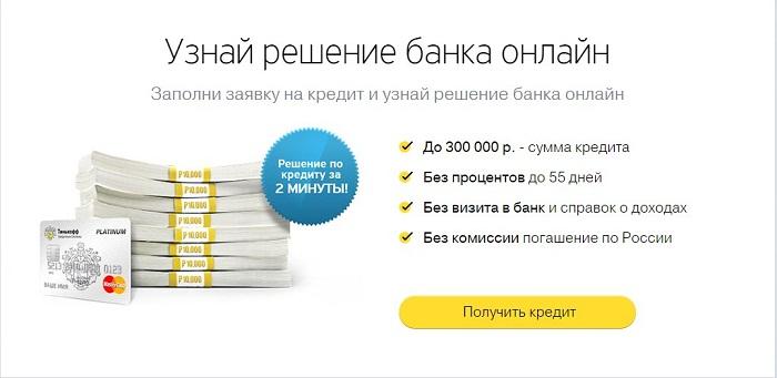 Как банк «Тинькофф» теряет 7 000 000 рублей на контекстной рекламе - 4