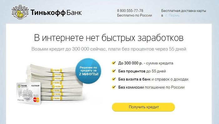 Как банк «Тинькофф» теряет 7 000 000 рублей на контекстной рекламе - 5