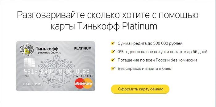Как банк «Тинькофф» теряет 7 000 000 рублей на контекстной рекламе - 7