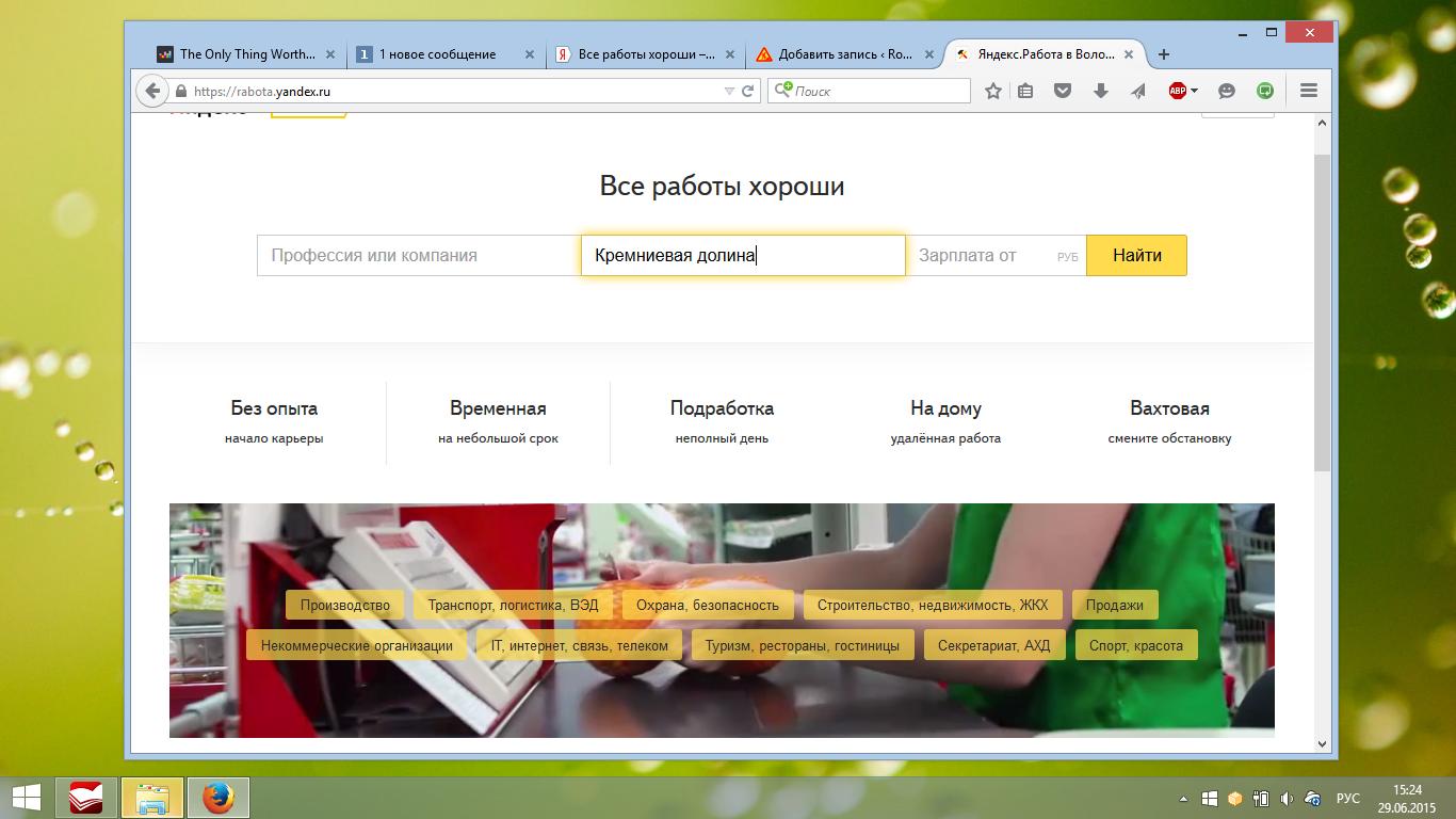 Работа удаленная в яндексе the freelance перевод