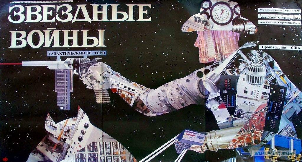 Русский отец Звездных Войн - 9