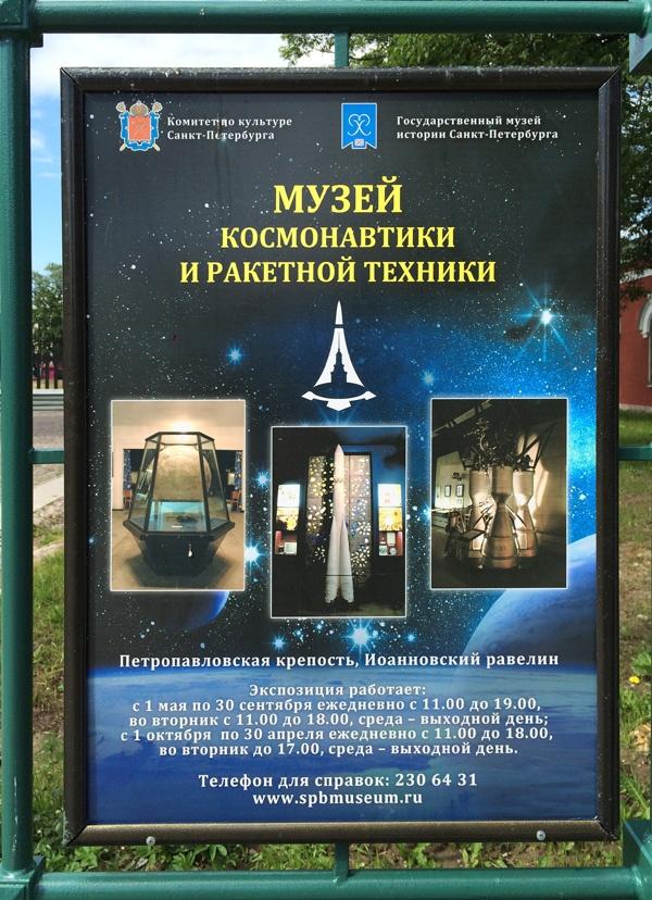 Санкт-Петербург космический - 10
