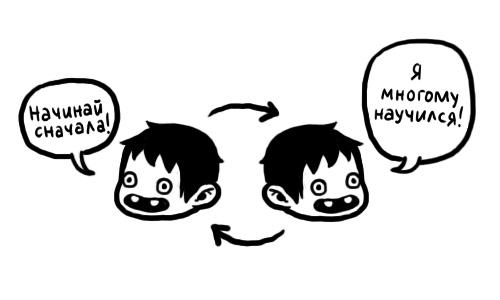 Как закончить игру - 5