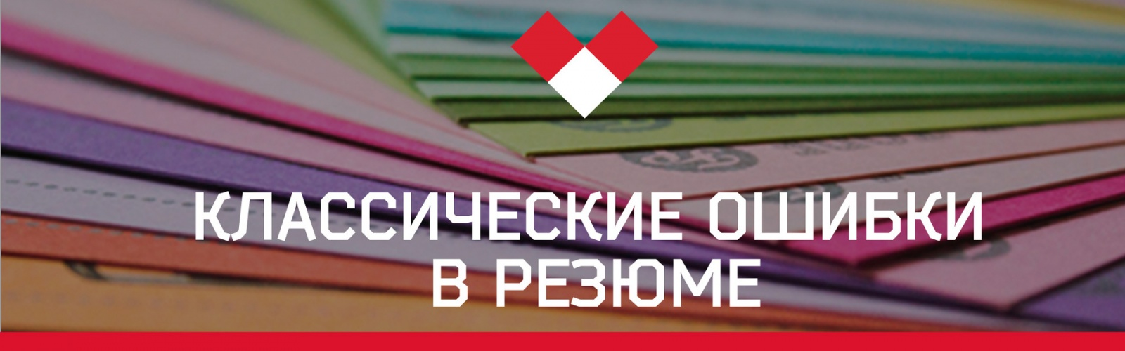 Классические ошибки в резюме -- опыт icanchoose.ru - 1
