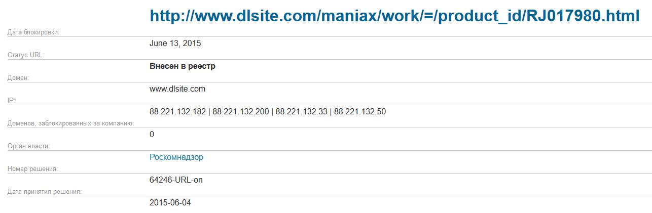 Открытка компании: С какой целью Роскомнадзор блокирует отдельные IP, принадлежащие крупным CDN? - 1