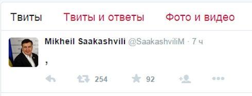 Запятая Саакашвили в Twitter вызвала бурю эмоций?