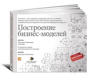 Библиотека стартапа: подборка из 65 книг - 11
