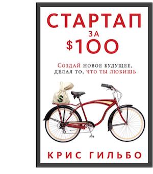 Библиотека стартапа: подборка из 65 книг - 49