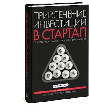 Библиотека стартапа: подборка из 65 книг - 56