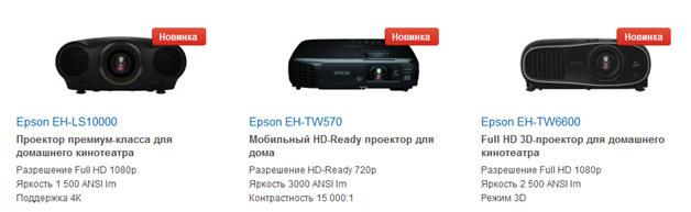 Домашние проекторы Epson – ставим все точки над i (часть 2) - 1