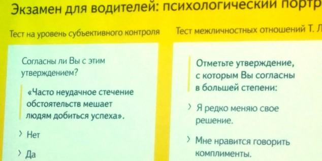 test-psyho-yandex-taxi