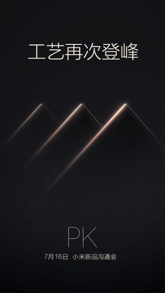 Послезавтра Xiaomi представит несколько новых устройств