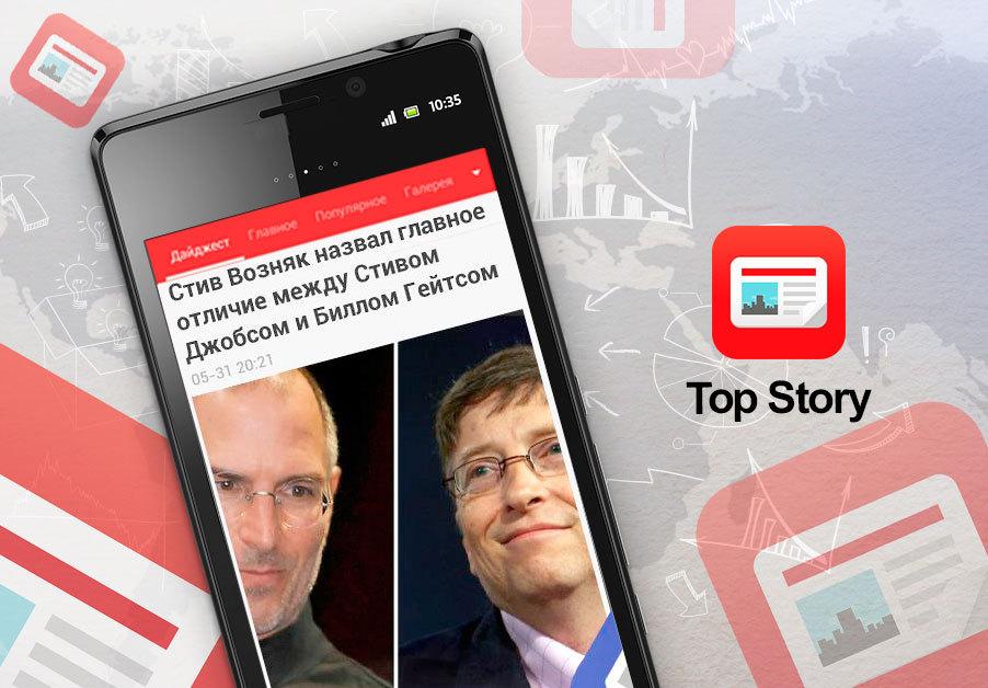 Война новостных агрегаторов: персонализация или кастомизация? Опыт разработки приложения Top Story - 1