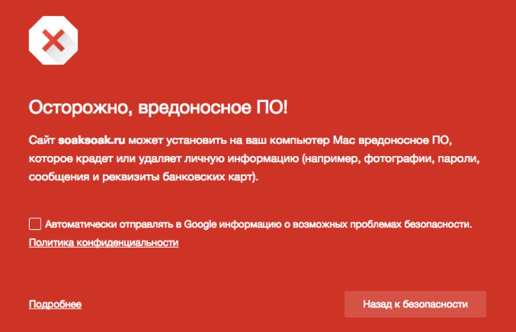 Что нужно знать владельцу сайта, чтобы его сайт не заблокировали и не взломали? - 6