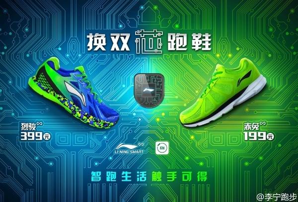 Xiaomi Li Ning Smart shoes