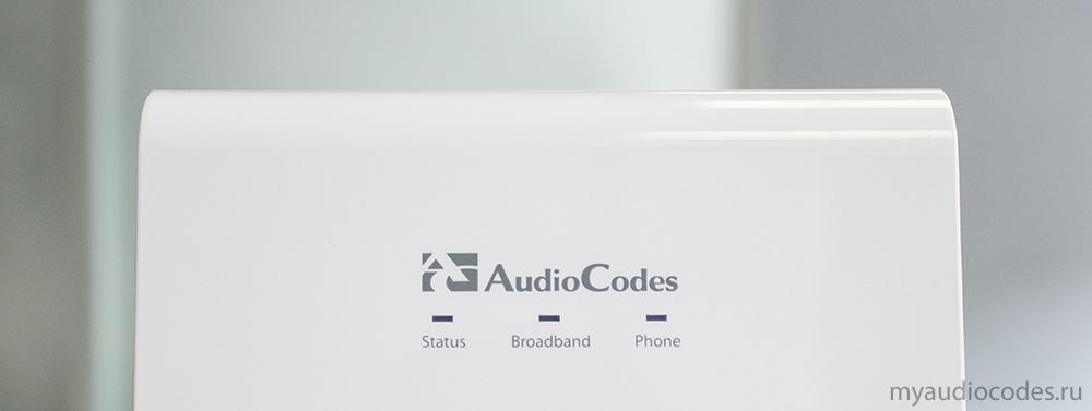 Знакомство с VoIP-маршрутизатором «AudioCodes Роутер» - 3