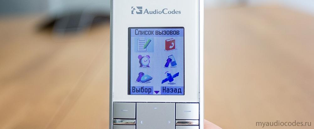 Знакомство с VoIP-маршрутизатором «AudioCodes Роутер» - 8