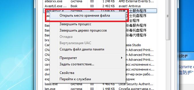 Если на свою беду вы накликали Baidu - 4