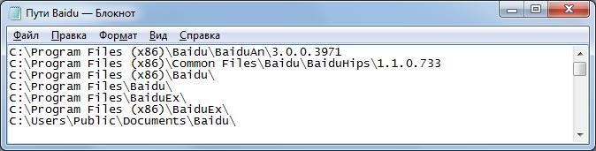 Если на свою беду вы накликали Baidu - 6