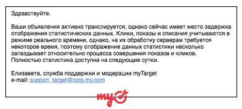 myTarget — прикрываясь серверами - 3