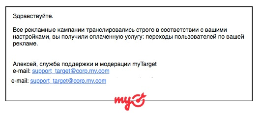 myTarget — прикрываясь серверами - 5