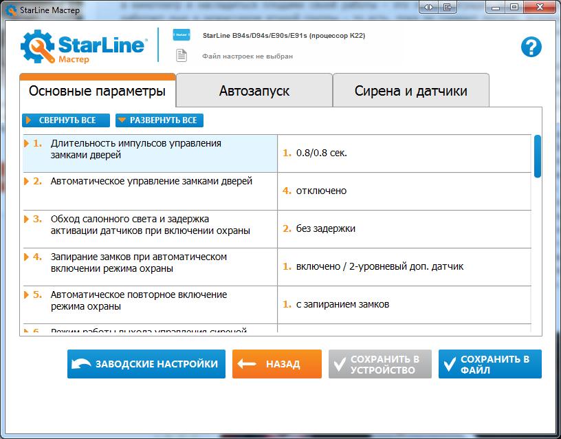 Обновление прошивки противоугонной системы Starline E90 - 13