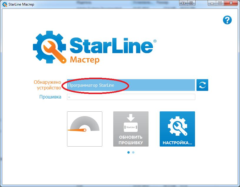 Обновление прошивки противоугонной системы Starline E90 - 3