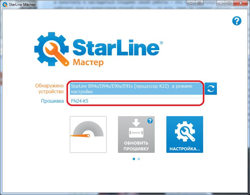 Обновление прошивки противоугонной системы Starline E90 - 5