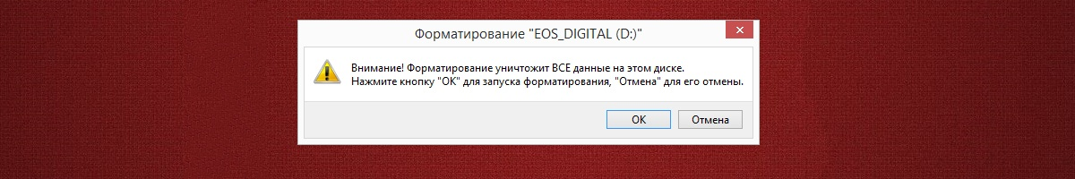 [Информационный пост] Файловые системы для USB накопителей и карт памяти - 1
