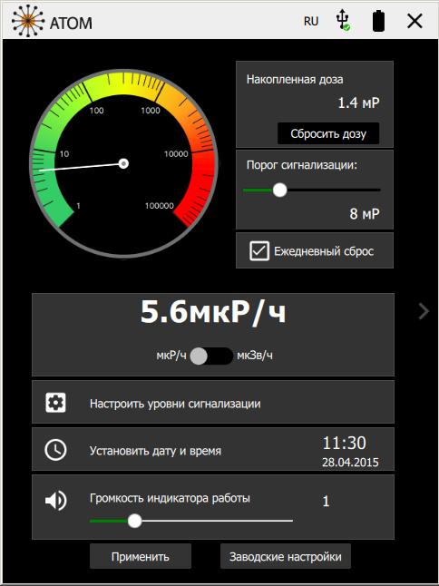 Брелок Гейгера — разведчик радиации - 13