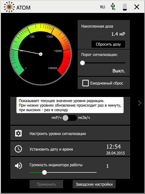 Брелок Гейгера — разведчик радиации - 21